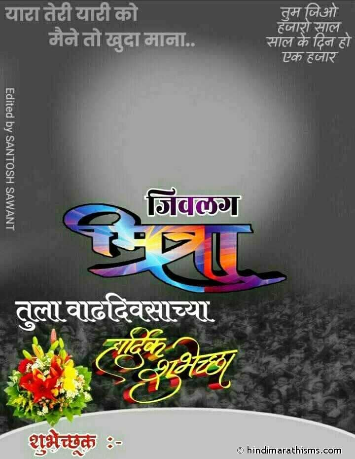 Jivlag Mitra Vadhdivsachya Shubhechha Banner Image