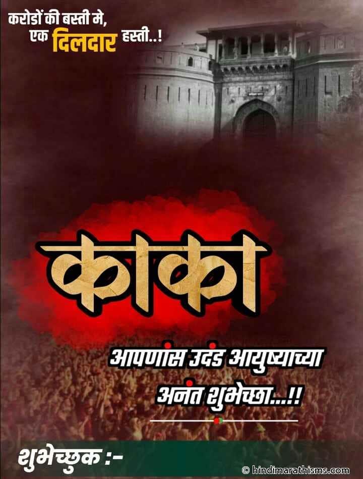Kaka Vadhdivsachya Shubhechha Banner Image