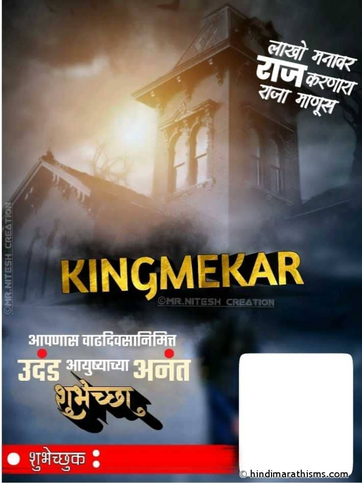 Kingmaker Vadhdivsachya Shubhechha Banner Image