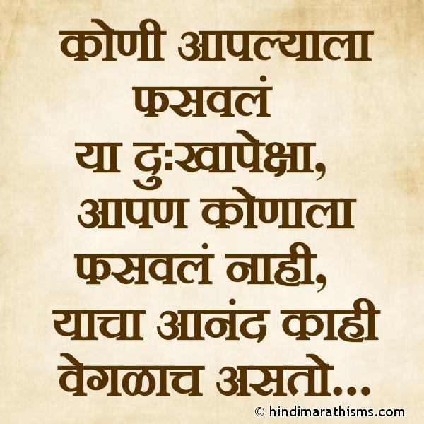 Koni Aaplyala Fasavale Image