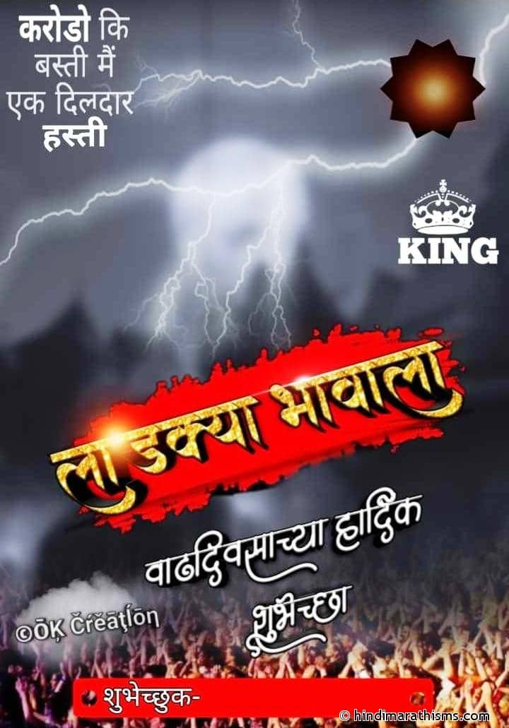 Ladkya Bhavala Vadhdivsachya Shubhechha Banner Image