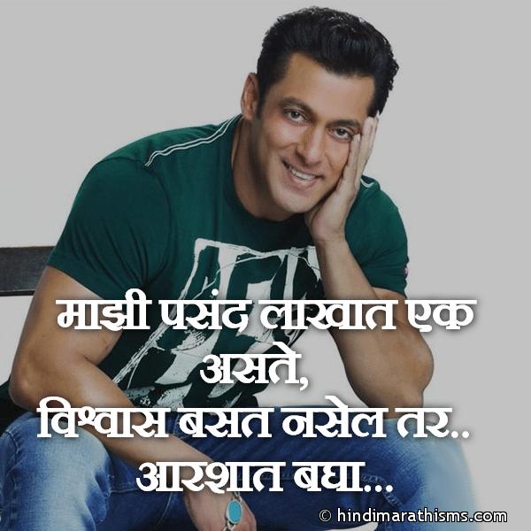 Majhi Pasand Lakhat Ek Aste LOVE SMS MARATHI Image