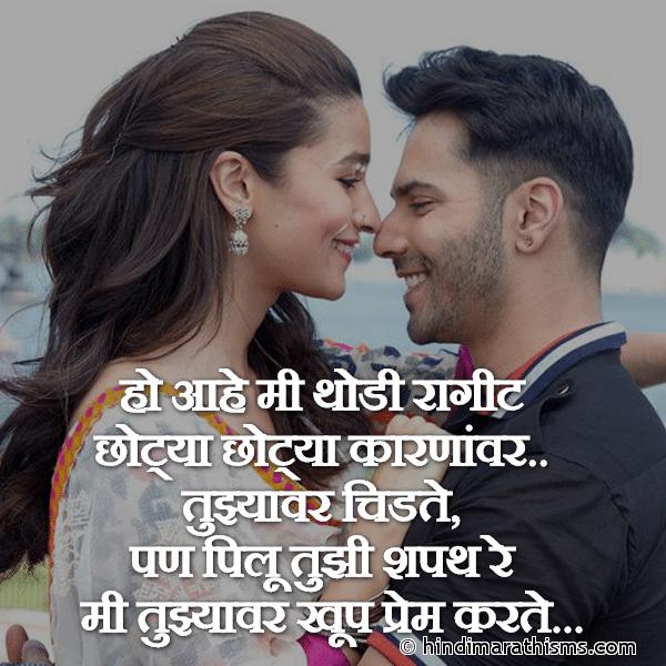 Mi Tujhyavar Khup Prem Karte LOVE SMS MARATHI Image
