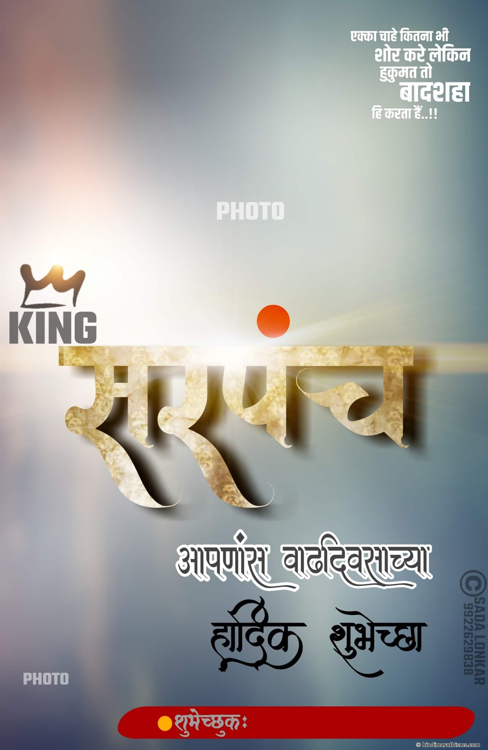 Sarpanch Vadhdivsachya Shubhechha Banner Image