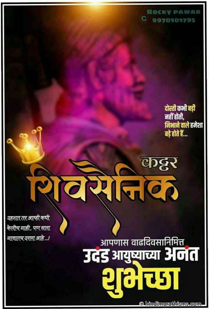 Shiv Sainik Vadhdivsachya Shubhechha Banner Image