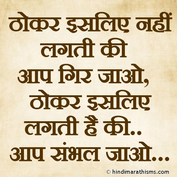 Thokar Isliye Lagti Hai Ki Image