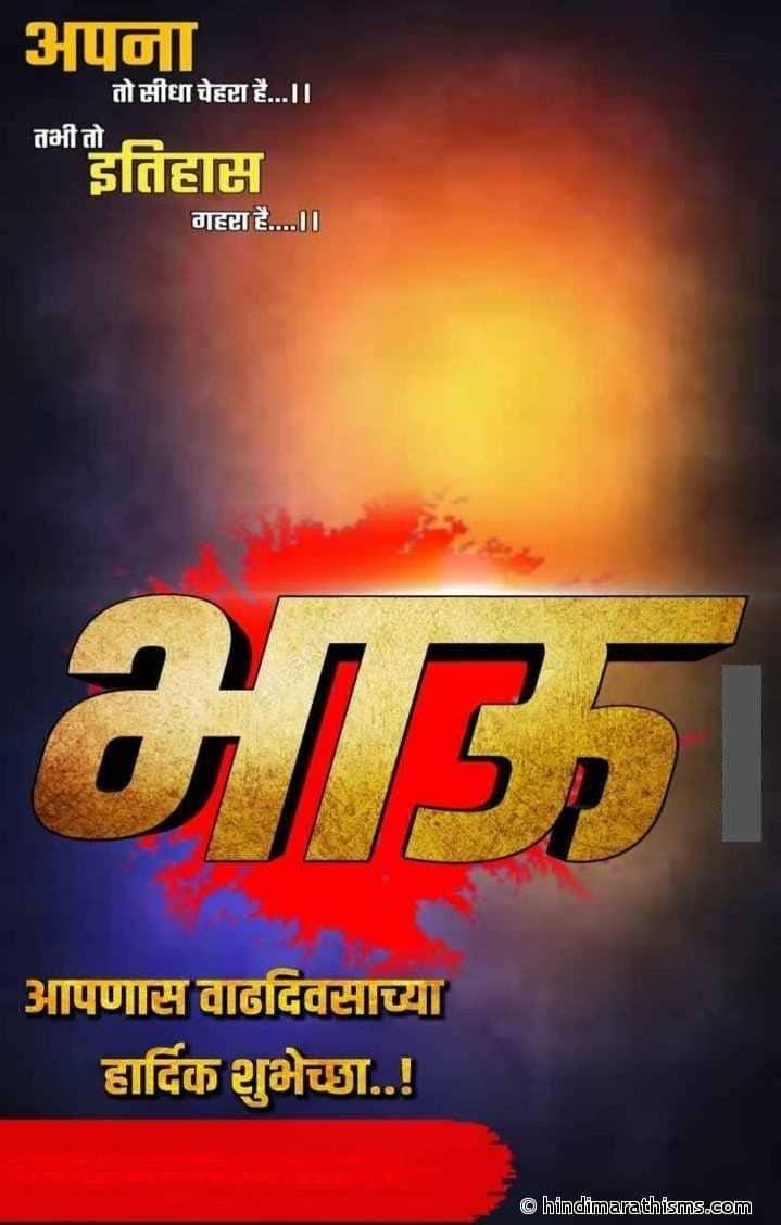Vadhdivsachya Shubhechha Bhau Banner Image