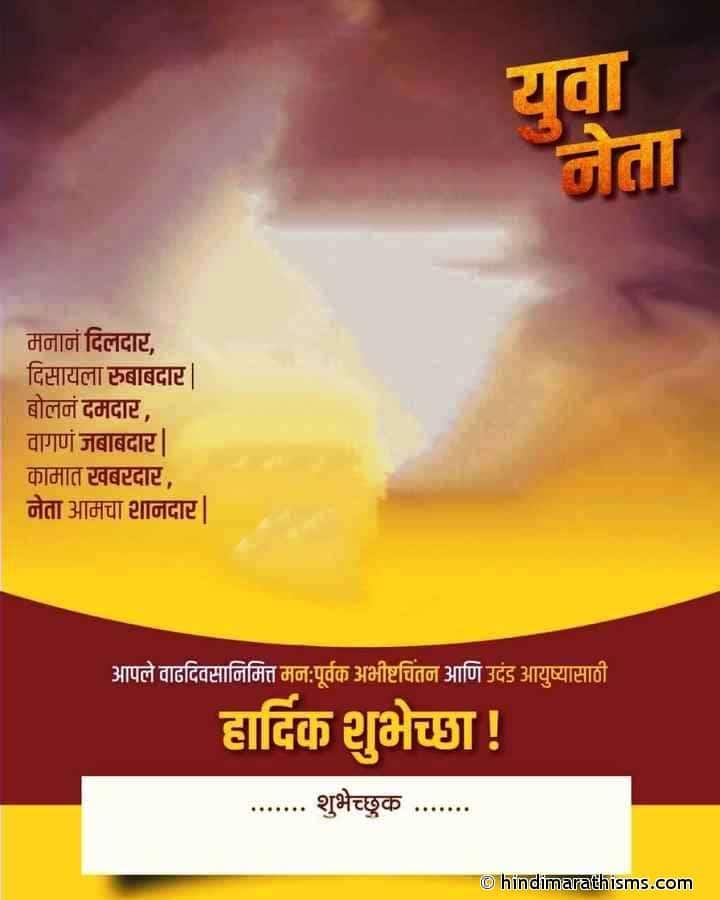Yuva Neta Vadhdivsachya Shubhechha Banner Image
