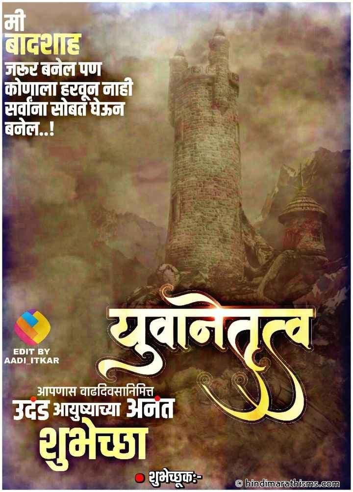 Yuva Netrutva Vadhdivsachya Shubhechha Banner Image