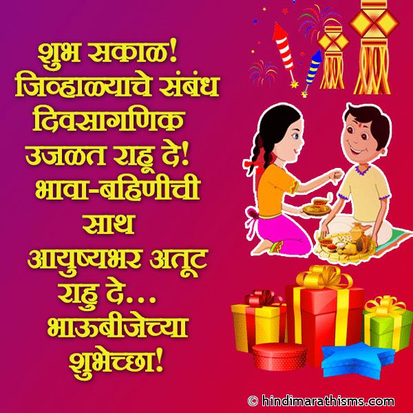 भाऊबीजेच्या शुभेच्छा DIWALI SMS MARATHI Image