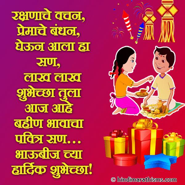 भाऊबीजच्या हार्दिक शुभेच्छा DIWALI SMS MARATHI Image