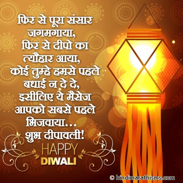 शुभ दीपावली | Shubh Deepawali DIWALI SMS HINDI Image