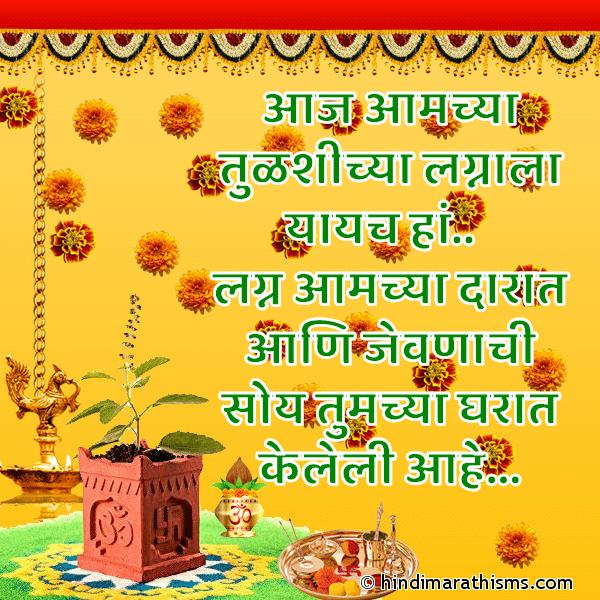 Aamchya Tulshichya Lagnala Yayach Ha DIWALI SMS MARATHI Image
