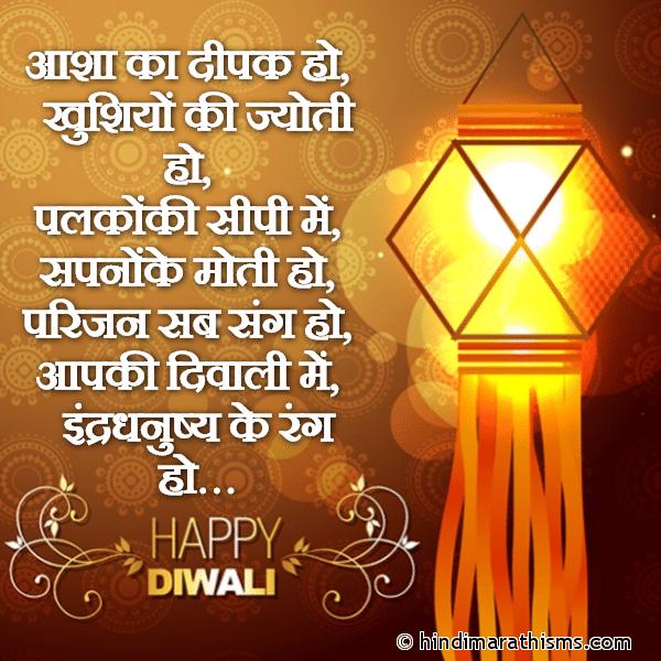 Aapki Diwali Shubh Ho DIWALI SMS HINDI Image