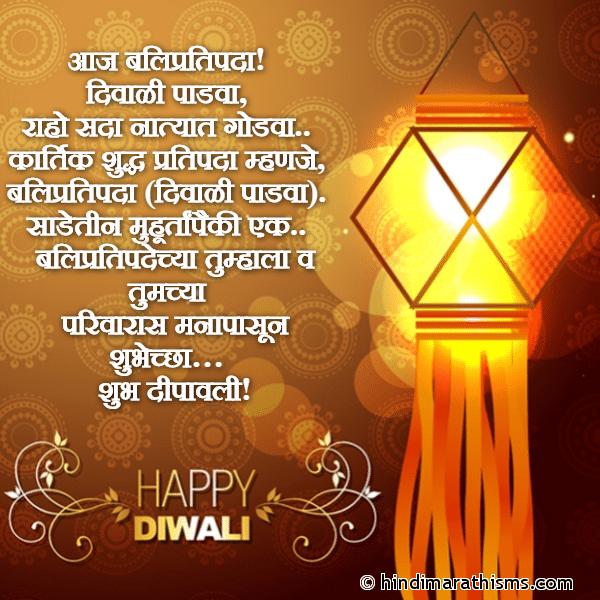 Balipratipada Diwali Padwa Shubhechha DIWALI SMS MARATHI Image