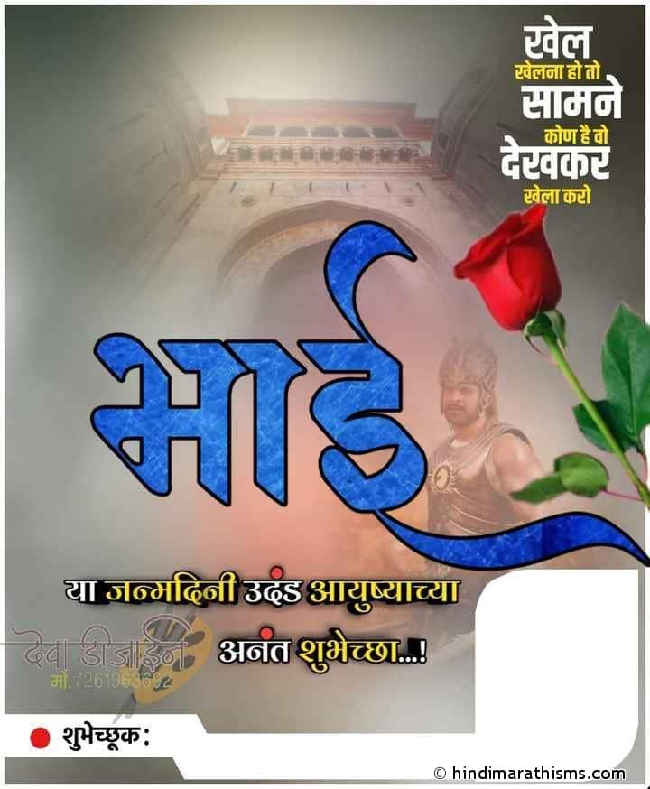 Bhai Birthday Shubhechha Banner Image