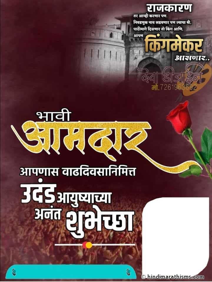Bhavi Aamdaar Vadhdivsachya Shubhechha Banner Image