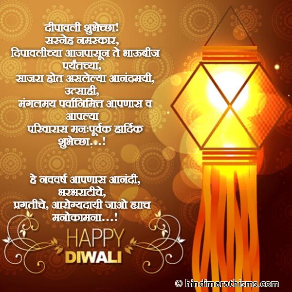 Dipavali Shubhechha | दीपावली शुभेच्छा DIWALI SMS MARATHI Image