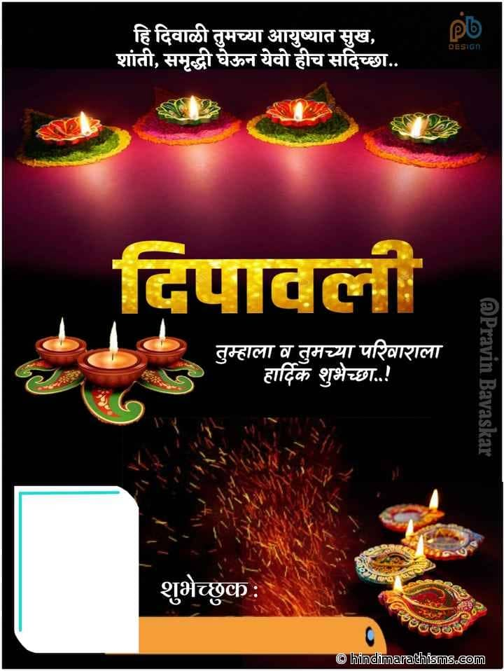 Dipawali Hardik Shubhechha Banner Image