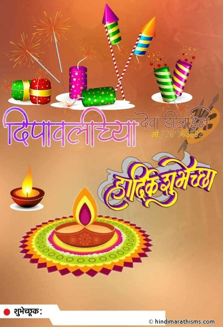 Dipawalichya Shubhechha Banner Image
