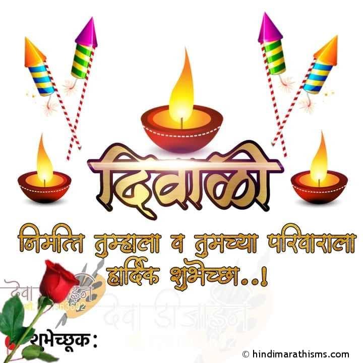 Diwali Hardik Shubhechha Banner Image