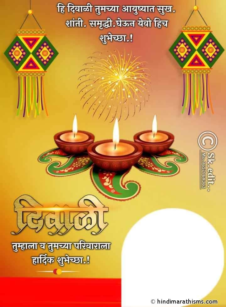 Diwali Shubhechha Banner Image