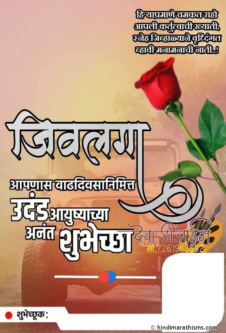 Jivlaga Vadhdivsachya Shubhechha Banner Image