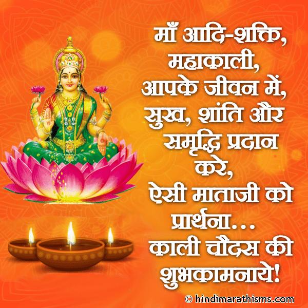 Kali Chaudas Ki Shubhkamnaye DIWALI SMS HINDI Image