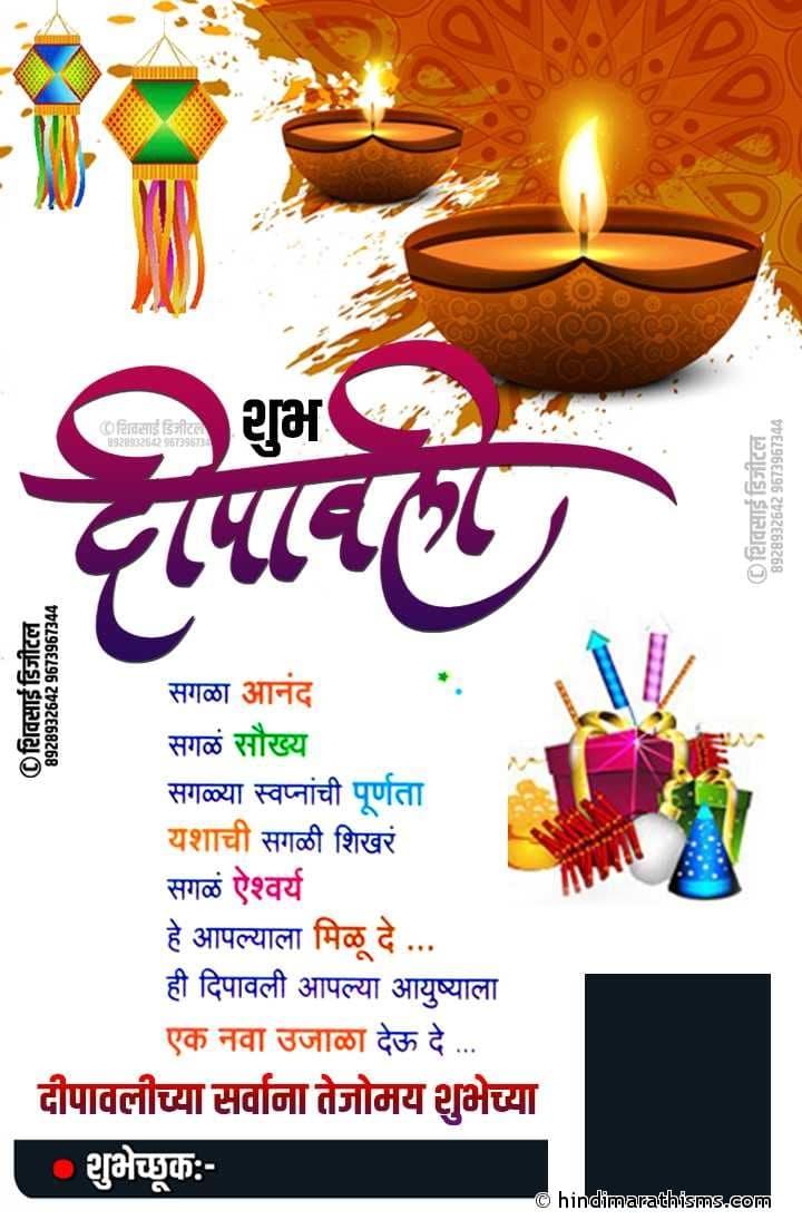 Marathi Dipawali Shubhechha Banner Image