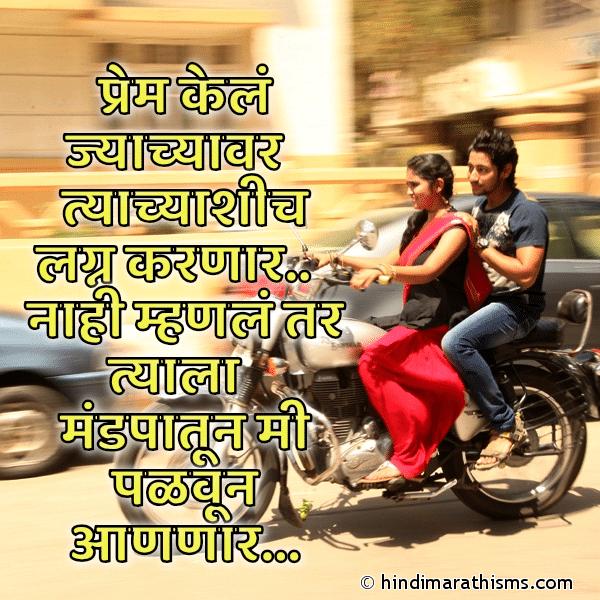 Prem Kele Jyachyavar Tyachyashich Lagn Karnar LOVE SMS MARATHI Image