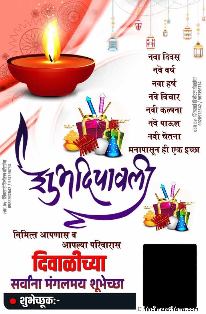 Shubh Dipawali Banner Image