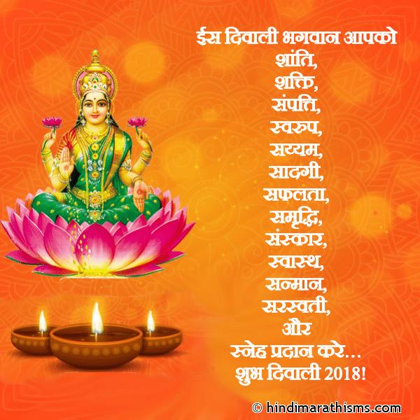 Shubh Diwali 2018 SMS Image