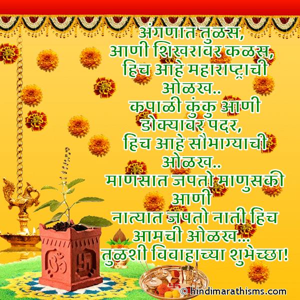 Tulshi Vivahachya Shubhechha DIWALI SMS MARATHI Image