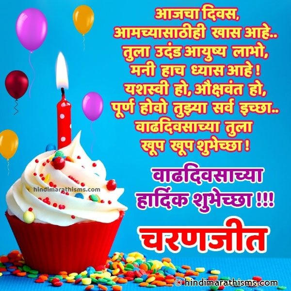 Happy Birthday Charanjeet Marathi Image