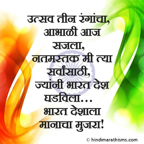 Republic Day SMS Marathi
