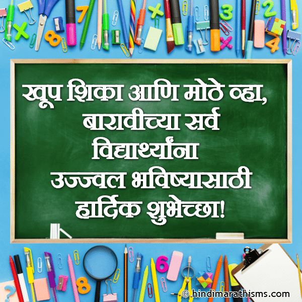 बारावीच्या Exam हार्दिक शुभेच्छा WELL WISHES SMS MARATHI Image