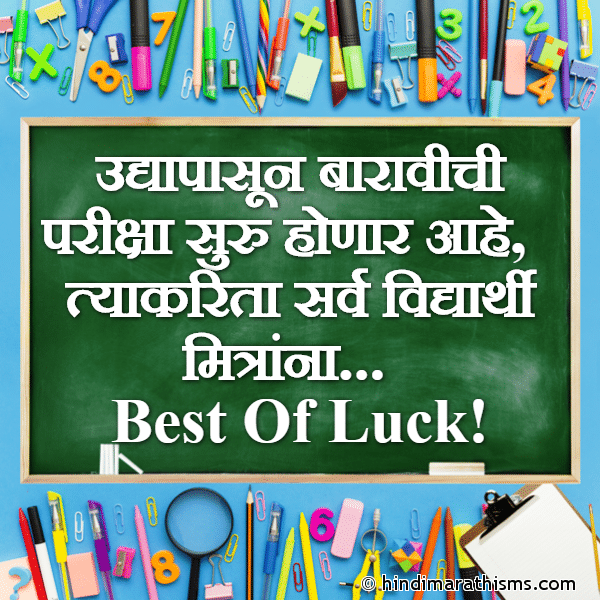 12th Exam Wishes in Marathi Image