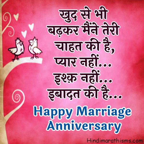 Anniversary Status in Hindi ANNIVERSARY SMS HINDI Image