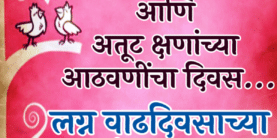 Anniversary Wishes in Marathi Image