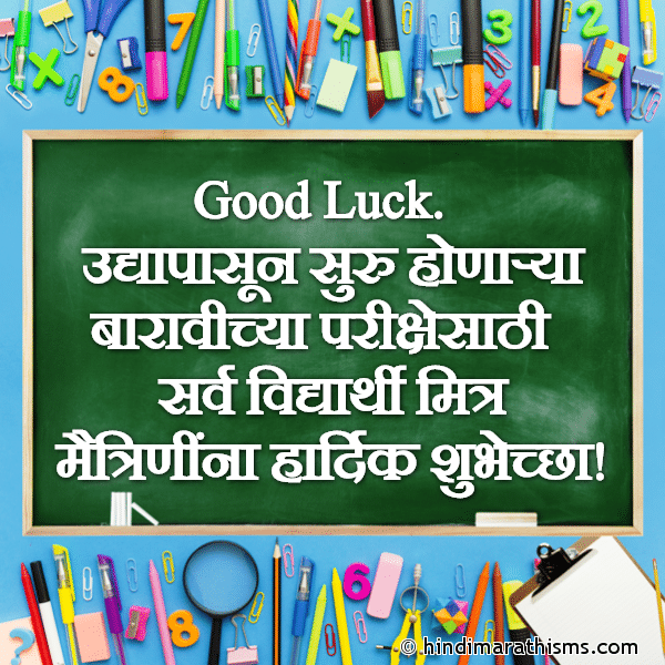 Advance Baravichya Parikshesathi Hardik Shubhechha WELL WISHES SMS MARATHI Image
