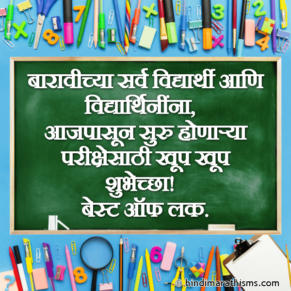Best Wishes for Exam in Marathi Image