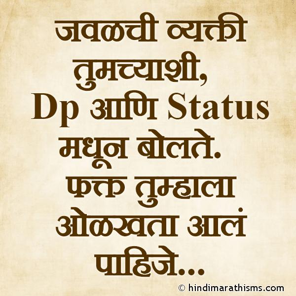 Dp Aani Status Madhun Bolne Image