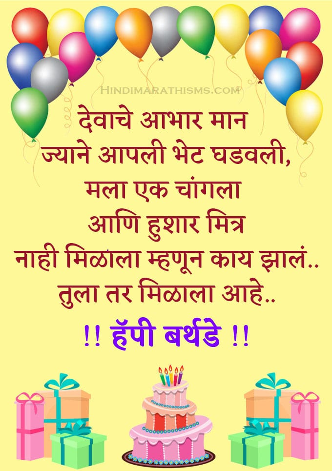 Download Funny Birthday Wishes Marathi Best Friend Image More 500 Pictures Like This