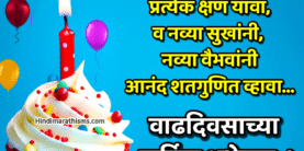 Happy Birthday Wishes in Marathi Language Text Image