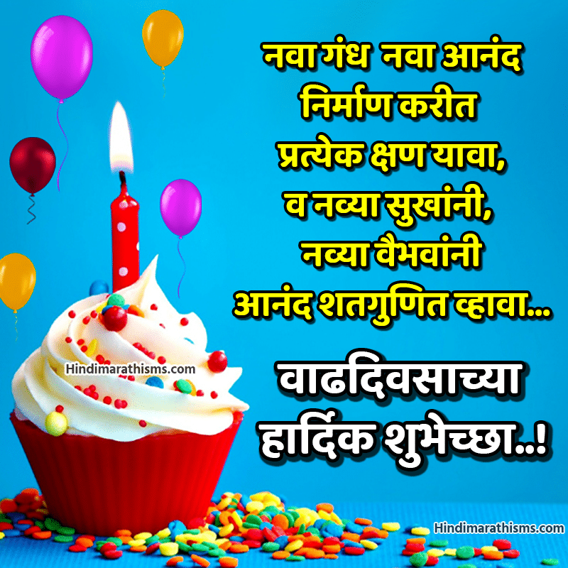 Happy Birthday Wishes in Marathi Language Text BIRTHDAY SMS MARATHI Image