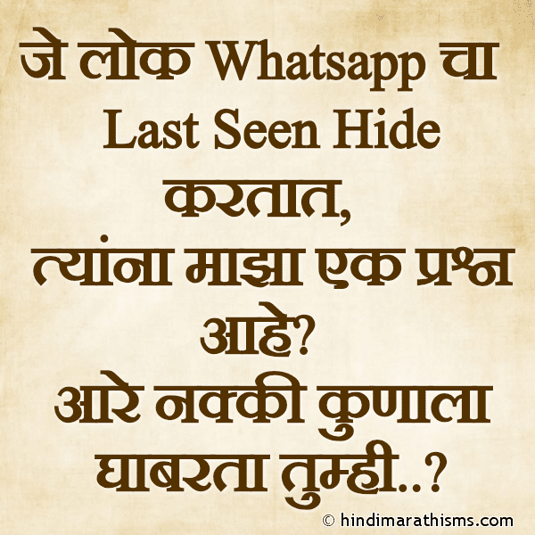 Je Whatsapp Cha Last Seen Hide Kartaat WHATSAPP REAL FACT STATUS MARATHI Image