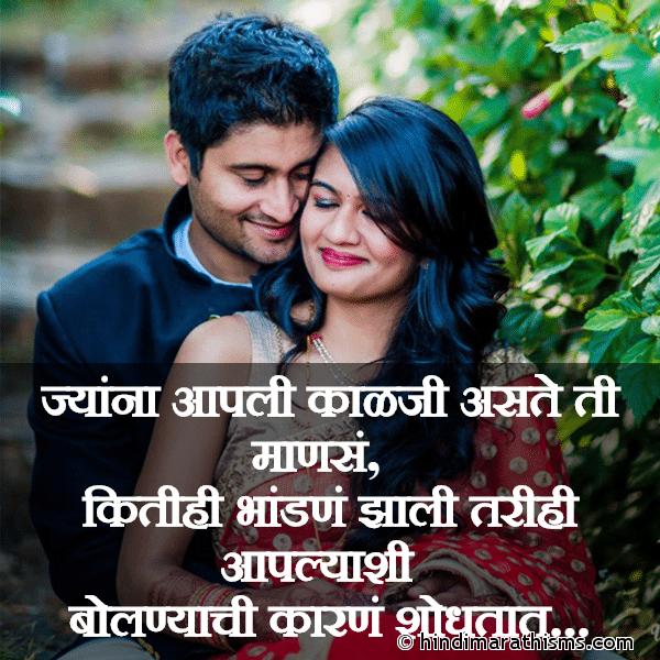 Jyana Aapli Kalji Aste LOVE SMS MARATHI Image