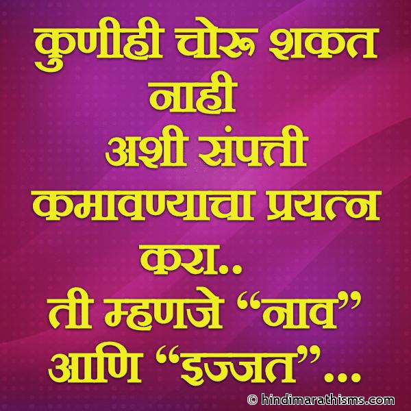 Kunihi Choru Shakat Nahi Ashi Sampatti REAL FACT SMS MARATHI Image