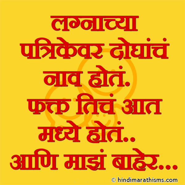 Lagnachya Patrikevar Doghache Naav Hote Image