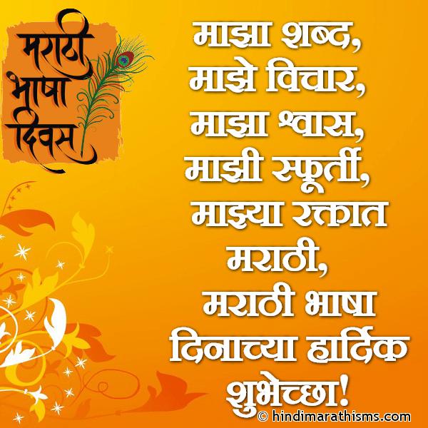 Marathi Bhasha Dinachya Hardik Shubhechha MARATHI BHASHA DIWAS SMS Image